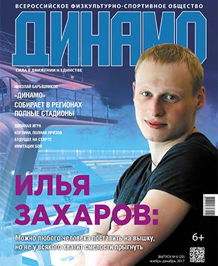 Журнал динамо
